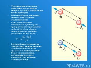 Точечным зарядом называют заряженное тело, размерами которого в условиях данной