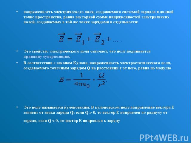 напряженность электрического поля, создаваемого системой зарядов в данной точке пространства, равна векторной сумме напряженностей электрических полей, создаваемых в той же точке зарядами в отдельности: Это свойство электрического поля означает, что…