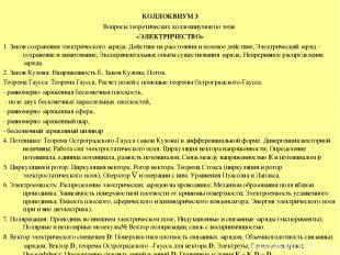 КОЛЛОКВИУМ 3 Вопросы теоретических коллоквиумов по теме «ЭЛЕКТРИЧЕСТВО» 1. Закон