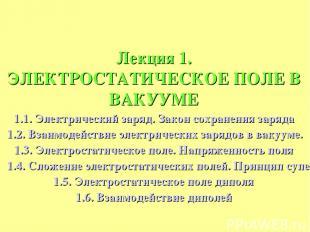Лекция 1. ЭЛЕКТРОСТАТИЧЕСКОЕ ПОЛЕ В ВАКУУМЕ 1.1. Электрический заряд. Закон сохр
