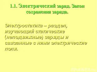 1.1. Электрический заряд. Закон сохранения заряда. Электростатика – раздел, изуч