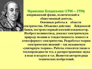 Франклин Бенджамин (1706 – 1790) американский физик, политический и общественный