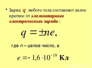 Заряд q любого тела составляет целое кратное от элементарного электрического зар