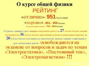 О курсе общей физики РЕЙТИНГ «отлично» - 951 балл и выше «хорошо» - 851 - 950 ба