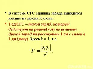 В системе СГС единица заряда выводится именно из закона Кулона: 1 ед.СГС – такой