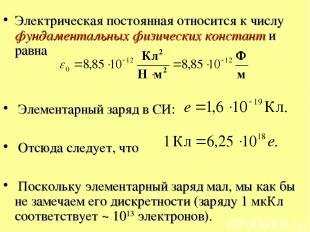 Электрическая постоянная относится к числу фундаментальных физических констант и