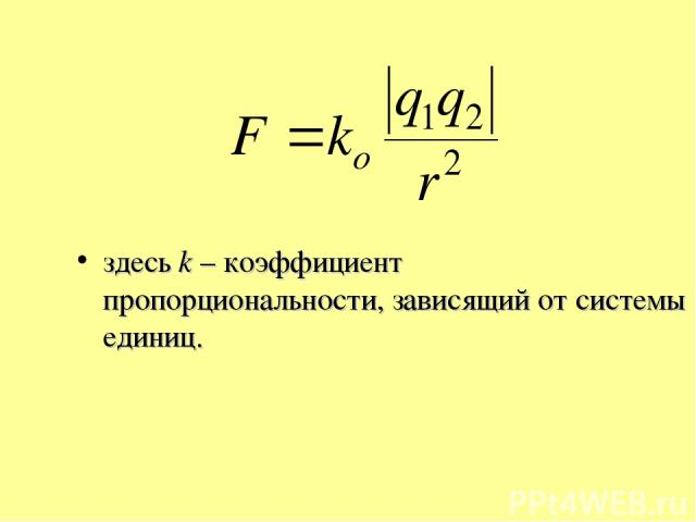 здесь k – коэффициент пропорциональности, зависящий от системы единиц.