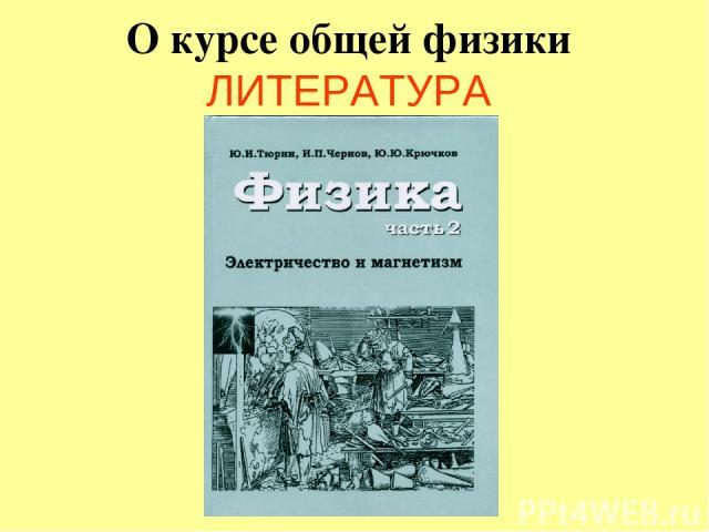 О курсе общей физики ЛИТЕРАТУРА