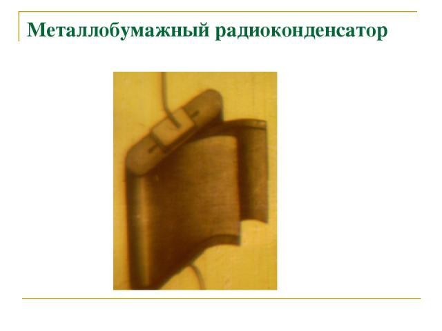 Металлобумажный радиоконденсатор