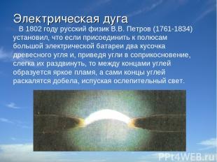 Электрическая дуга В 1802 году русский физик В.В. Петров (1761-1834) установи