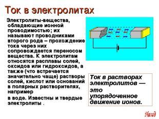 Ток в электролитах Электролиты-вещества, обладающие ионной проводимостью; их наз