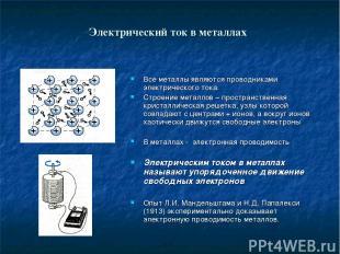 Электрический ток в металлах Все металлы являются проводниками электрического то