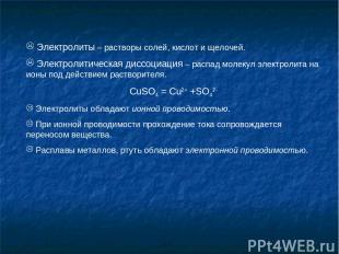 Электролиты – растворы солей, кислот и щелочей. Электролитическая диссоциация –