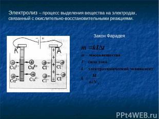 Электролиз – процесс выделения вещества на электродах, связанный с окислительно-