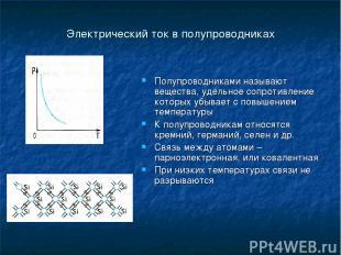 Электрический ток в полупроводниках Полупроводниками называют вещества, удельное