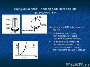 Вакуумный диод – пробор с односторонней проводимостью. Нелинейность ВАХ объясняе