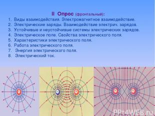 II Опрос (фронтальный): Виды взаимодействия. Электромагнитное взаимодействие. Эл