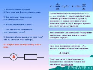 3. Что показывает сила тока? 4. Сила тока как физическая величина. 5. Как выбира