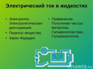 Электрический ток в жидкостях Электролиз. Электролитическая диссоциация. Перенос