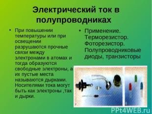 Электрический ток в полупроводниках При повышении температуры или при освещении