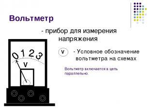 Вольтметр - прибор для измерения напряжения - Условное обозначение вольтметра на