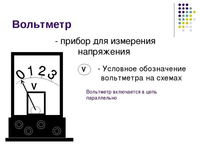 Вольтметр - прибор для измерения напряжения - Условное обозначение вольтметра на схемах Вольтметр включается в цепь параллельно