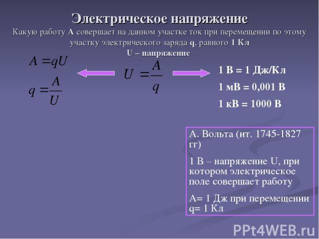 Электрическое напряжение Какую работу А совершает на данном участке ток при перемещении по этому участку электрического заряда q, равного 1 Кл U – напряжение 1 В = 1 Дж/Кл 1 мВ = 0,001 В 1 кВ = 1000 В А. Вольта (ит. 1745-1827 гг) 1 В – напряжение U,…