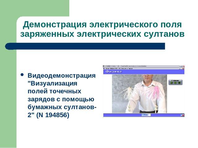 Демонстрация электрического поля заряженных электрических султанов Видеодемонстрация