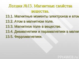 Лекция №13. Магнитные свойства вещества. 13.1. Магнитные моменты электронов и ат