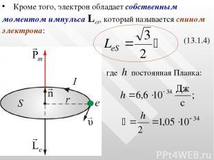 Кроме того, электрон обладает собственным моментом импульса LеS, который называе