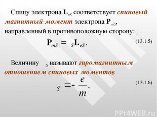 Спину электрона LeS соответствует спиновый магнитный момент электрона PmS, напра