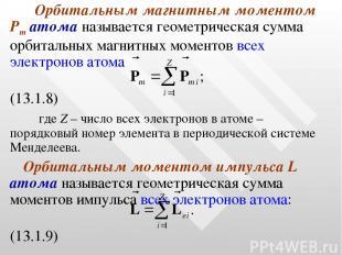 Орбитальным магнитным моментом Рm атома называется геометрическая сумма орбиталь