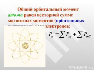 Общий орбитальный момент атома равен векторной сумме магнитных моментов (орбитал