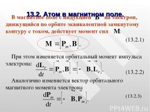 13.2. Атом в магнитном поле. В магнитное поле с индукцией на электрон, движущийс