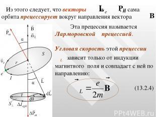 Из этого следует, что векторы и , и сама орбита прецессирует вокруг направления