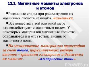 13.1. Магнитные моменты электронов и атомов Различные среды при рассмотрении их