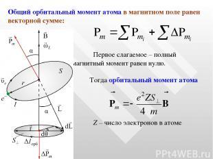 Общий орбитальный момент атома в магнитном поле равен векторной сумме: Первое сл