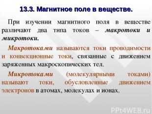 13.3. Магнитное поле в веществе. При изучении магнитного поля в веществе различа