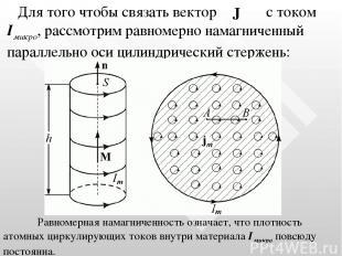 Для того чтобы связать вектор с током Iмикро, рассмотрим равномерно намагниченны