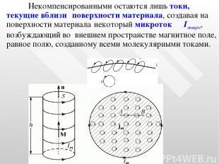 Некомпенсированными остаются лишь токи, текущие вблизи поверхности материала, со
