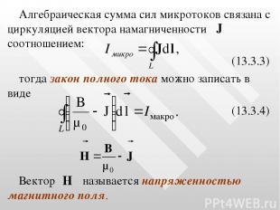 Алгебраическая сумма сил микротоков связана с циркуляцией вектора намагниченност