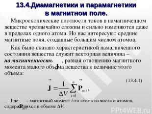 13.4.Диамагнетики и парамагнетики в магнитном поле. Микроскопические плотности т