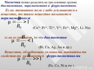 Магнетики можно разделить на три основные группы: диамагнетики, парамагнетики и