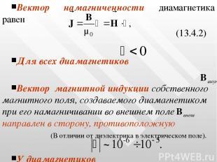 Вектор намагниченности диамагнетика равен (13.4.2) Для всех диамагнетиков Вектор
