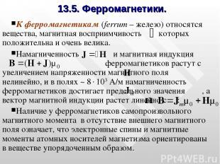 13.5. Ферромагнетики. К ферромагнетикам (ferrum – железо) относятся вещества, ма