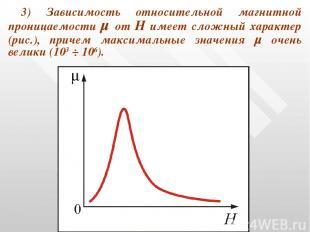 3) Зависимость относительной магнитной проницаемости μ от Н имеет сложный характ