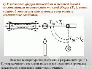 4) У каждого ферромагнетика имеется такая температура называемая точкой Кюри (ТК