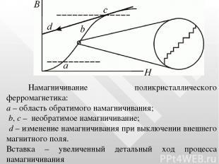 Намагничивание поликристаллического ферромагнетика: a – область обратимого намаг