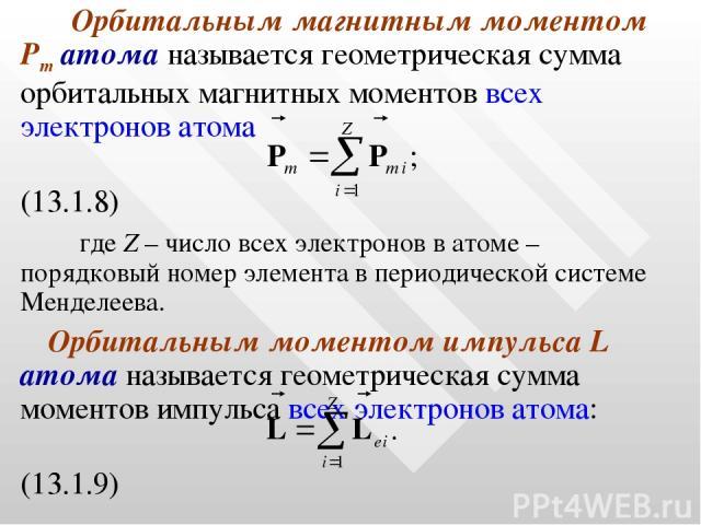 Орбитальным магнитным моментом Рm атома называется геометрическая сумма орбитальных магнитных моментов всех электронов атома (13.1.8) где Z – число всех электронов в атоме – порядковый номер элемента в периодической системе Менделеева. Орбитальным м…