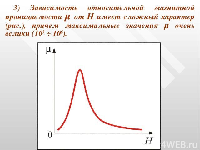 3) Зависимость относительной магнитной проницаемости μ от Н имеет сложный характер (рис.), причем максимальные значения μ очень велики (103 ÷ 106). Рис. 13.7